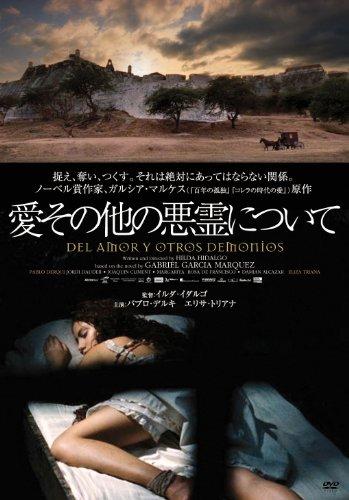 愛その他の悪霊について [DVD]
