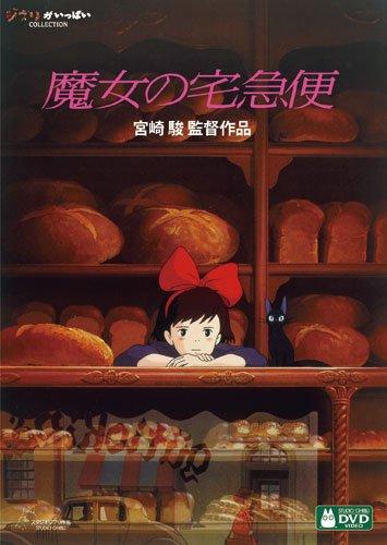 魔女の宅急便 [DVD] -