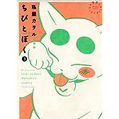 ちびとぼく 3―愛蔵版 (バンブー・コミックス)