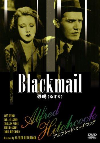 恐喝(ゆすり) [DVD]
