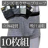 紳士ボクサーパンツ(スタンダード丈)10枚組【(4種類+ランダム1種類)x2Set】
