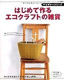 ビギナーシリーズ はじめて作るエコクラフトの雑貨 (レディブティックシリーズ no. 2963)