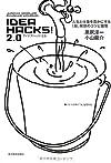 IDEA HACKS!2.0