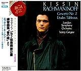 ラフマニノフ:ピアノ協奏曲第2番&絵画的練習曲