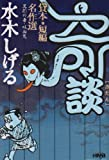 水木しげる 奇談 貸本・短編名作選 異形の者・吸血鬼 (ホーム社漫画文庫) (HMB M 6-6)