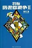 別冊図書館戦争 2 (2)