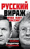 img - for Russkiy virazh. Kuda idet Rossiya? book / textbook / text book