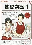 NHKラジオ 基礎英語1 2016年 09 月号 [雑誌]