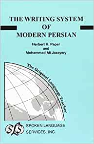 the persian writing system The persian empire was one of the first major empires in the ancient world  persian empire: history, culture & timeline  the invention of writing 4:42.