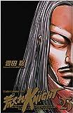 荒くれKNIGHT 23 (少年チャンピオン・コミックス)