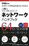 テクニカルエンジニア ネットワーク ハンドブック 平成19年度―ネットワーク専門誌が教える合格教本 (2007)