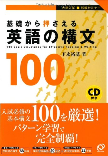 基礎から押さえる英語の構文100 (大学入試即解セミナー)