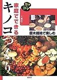 家庭でできるキノコつくり―原木栽培で楽しむ (コツのコツシリーズ)