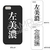 iPhone5 ソフトケース 『左美濃』 将棋 戦法 趣味・娯楽 アイフォンケース ◇ ホワイト2