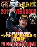 グランプリトクシュウ 2011 YEAR BOOK