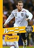 ルーニー―めざせ!!ワールドカップ