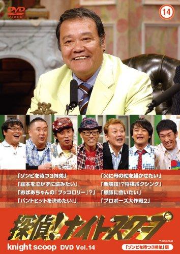 探偵!ナイトスクープDVD Vol.14「ゾンビを待つ3姉弟」編