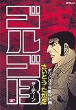 ゴルゴ13 167 (SPコミックス)