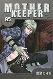 マザーキーパー(5) (ブレイドコミックス)
