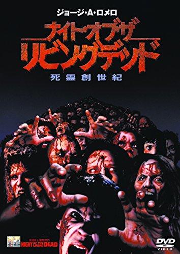 ナイト・オブ・ザ・リビングデッド 死霊創世記 [DVD]