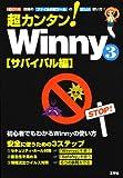 超カンタン!Winny (3) (I/O別冊)
