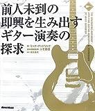 前人未到の即興を生み出すギター演奏の探求