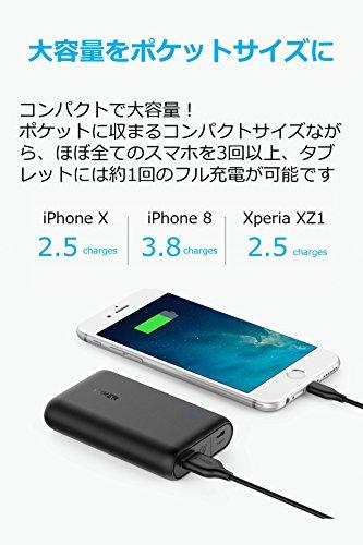 Anker PowerCore Speed 10000 QC (Quick Charge 3.0/2.0/1.0 & Power IQ対応 10000mAh 大容量 モバイルバッテリー ブラック) iPhone / iPad /Android各種対応