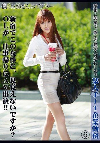 働くお姉さんのアフター⑥ [DVD]