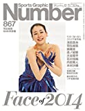 Number(ナンバー)867号 Face of 2014 写真で振り返る2014年総集編 (Sports Graphic Number(スポーツ・グラフィックナンバー))
