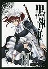 黒執事(22) (Gファンタジーコミックス)