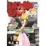 エルフを狩るモノたち 6 (電撃コミックス)