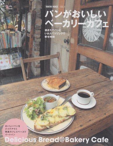 パンがおいしいベーカリーカフェ―焼きたてパンといれたてドリンクで幸せ時間 (Grafis Mook)