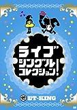 ライブ シングルコレクション! [DVD]