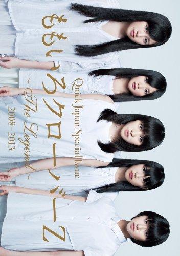 クイック・ジャパン Special Issue ももいろクローバーZ ~The Legend~ 2008-2013