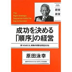 成功を決める「順序」の経営 ―勝つためには戦略の順番を間違えるな (日経ビジネス経営教室)