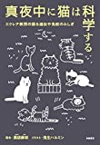 真夜中に猫は科学する〜エクレア教授の語る遺伝や免疫のふしぎ/出版します!