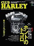 CLUB HARLEY (クラブハーレー)2016年10月号 Vol.195[雑誌]