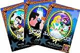 999名作アニメ3枚パック001 ふしぎの国のアリス /白雪姫/シンデレラ 【DVD】HOP-001