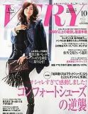 VERY (ヴェリィ) 2010年 10月号 [雑誌]
