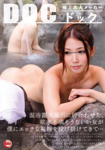 混浴露天風呂に居合わせた、欲求不満そうないい女が僕にエッチな視線を投げ掛けてきて… [DVD]