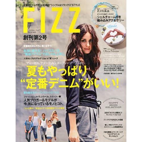 style FIZZ (スタイル フィズ) 2014年 07月号 [雑誌]