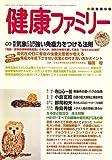 健康ファミリー 2007年 12月号 [雑誌]