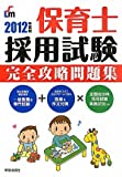 保育士採用試験完全攻略問題集〈2012年度版〉 (SHINSEI LICENSE MANUAL)