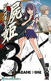 屍姫3巻 (デジタル版ガンガンコミックス)