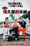 〇久保〇太郎 第1巻「海久保釣太郎」[DVD]