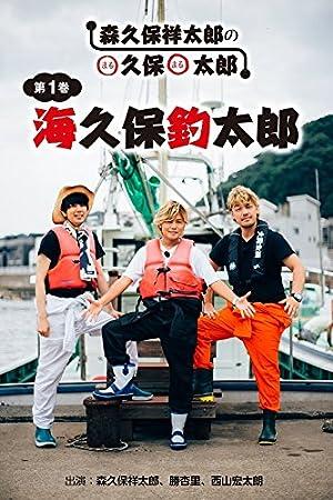 〇久保〇太郎 第1巻「海久保釣太郎」 [DVD]