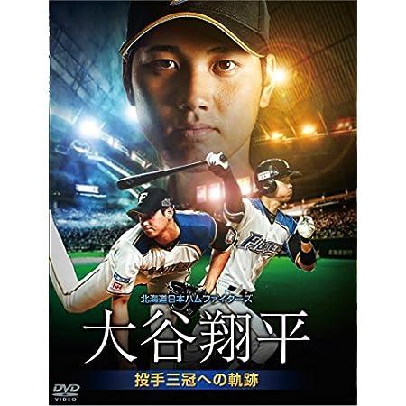 北海道日本ハムファイターズ 大谷翔平 投手三冠への軌跡 [DVD]