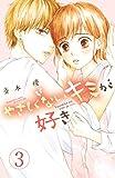 やさしくないキミが好き 分冊版(3) (別冊フレンドコミックス)