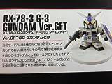 ガンダムフロント東京限定 BB戦士 SD RX-78-3 G-3 GUNDAM Ver.GFT 「G-3ガンダム」(バージョン ジーエフティー)