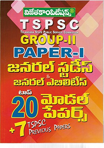 TSPSC Group-II Paper-I General Studies and General Ability Top 20 Model papers [ TELUGU MEDIUM ]